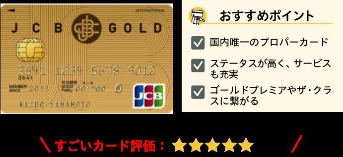 JCBゴールドカード メイン