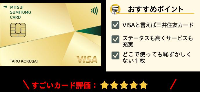 三井住友カード ゴールド メイン