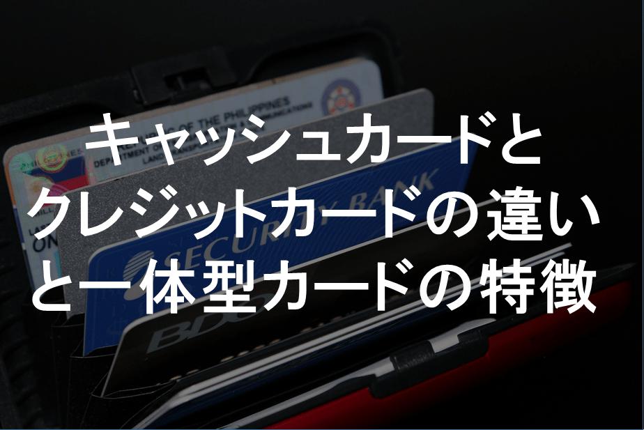 クレジットカード キャッシュカード
