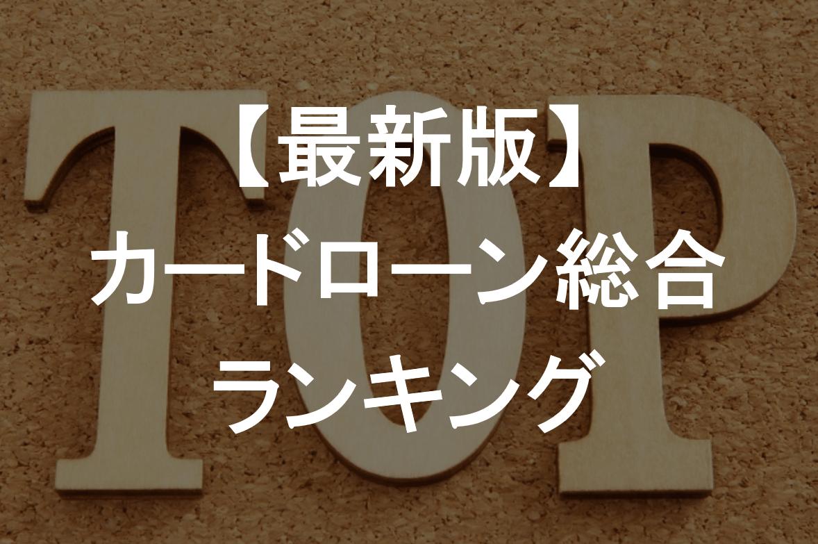 【最新版】カードローン総合ランキング