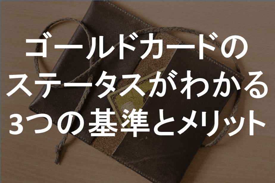 ゴールドカード ステータス