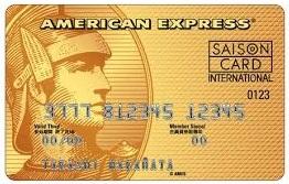 セゾンゴールドアメリカンエキスプレスカード キャプチャ