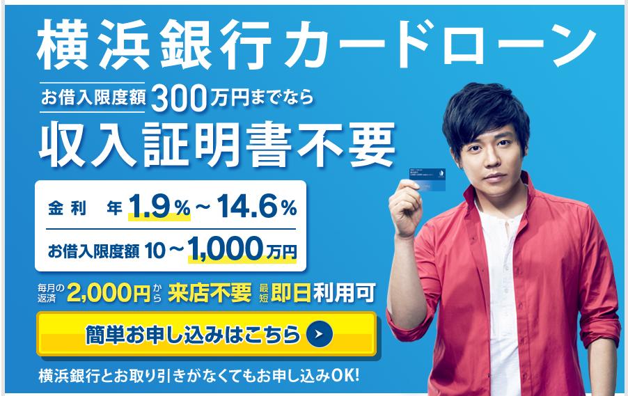 横浜銀行カードローン キャプチャ