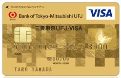 三菱東京UFJ-VISAゴールド キャプチャ