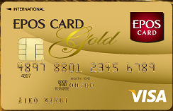 エポスゴールドカード キャプチャ
