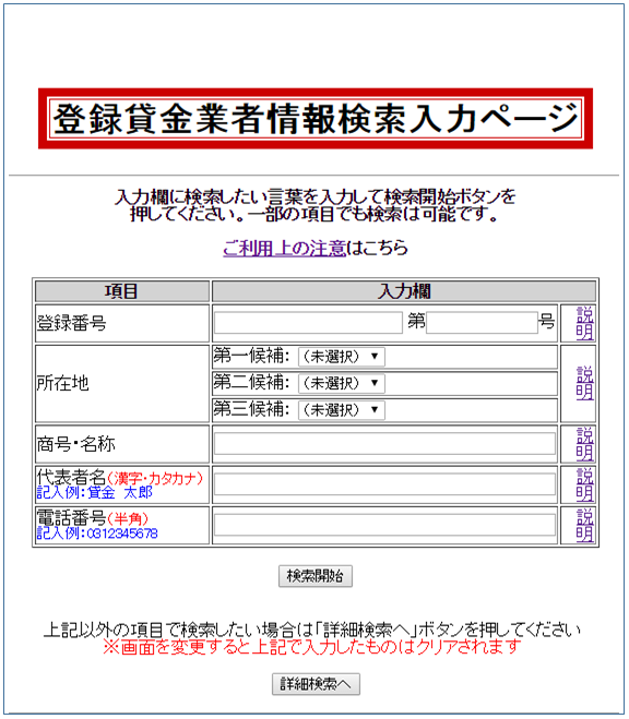 登録貸金業者情報
