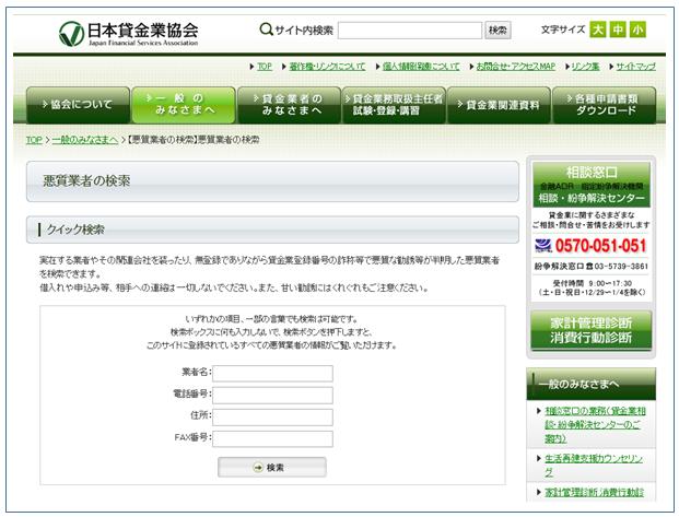 日本貸金業協会闇金検索