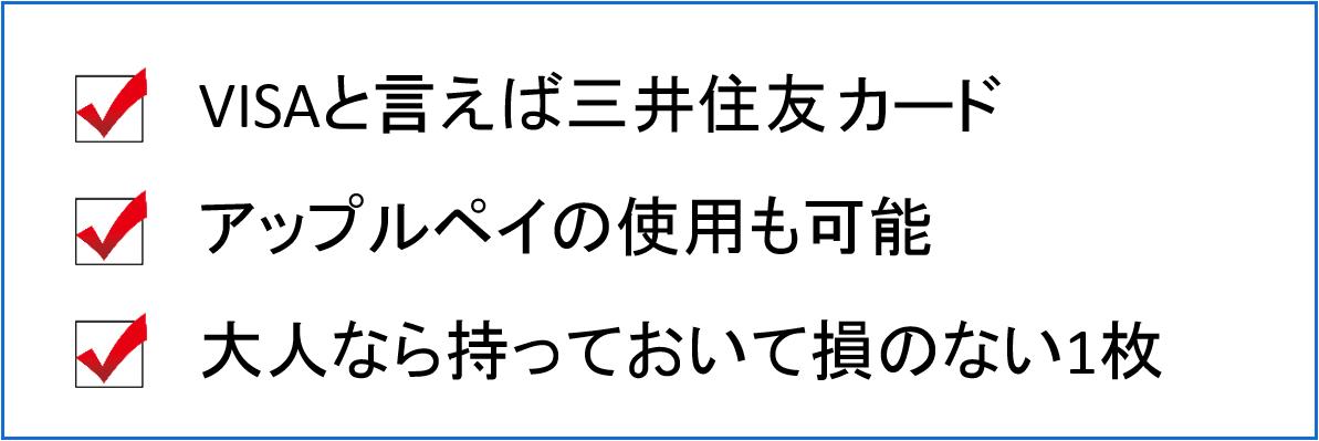 三井住友 ポイント