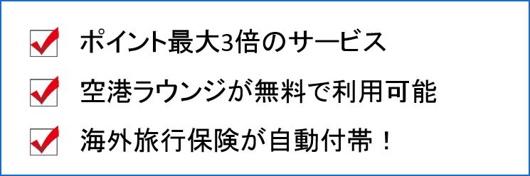 楽天カードゴールド紹介文言画像