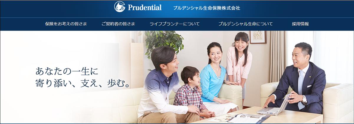 プルデンシャル生命保険