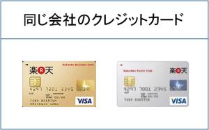 同じ会社のクレジットカード