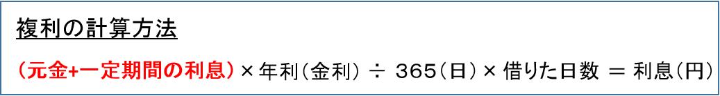 複利の計算方法