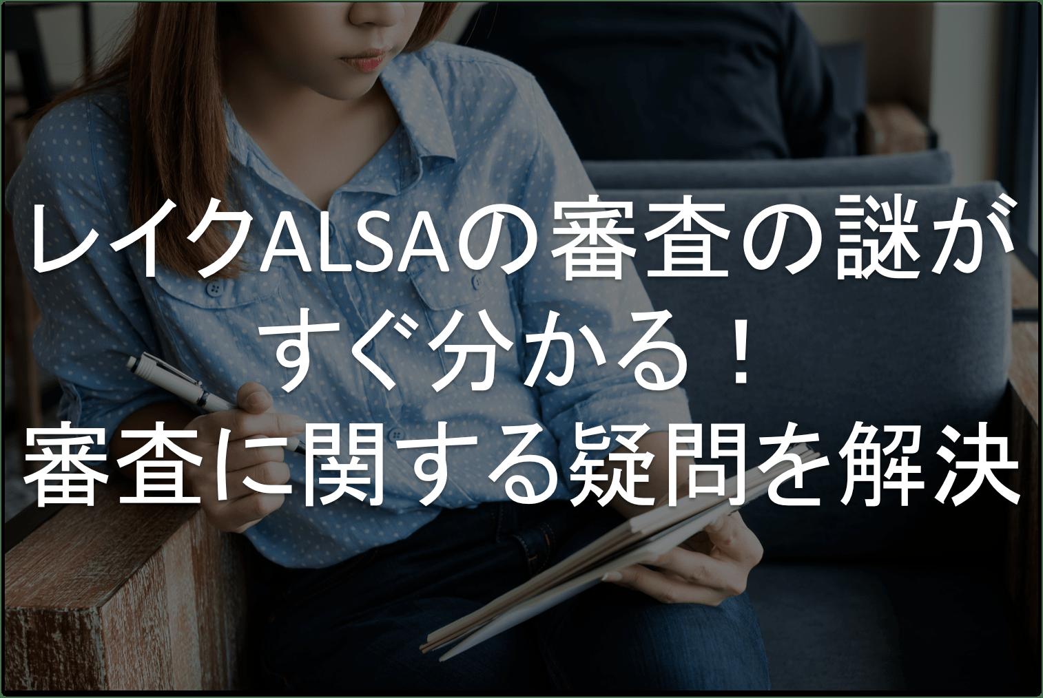 レイクALSA 審査