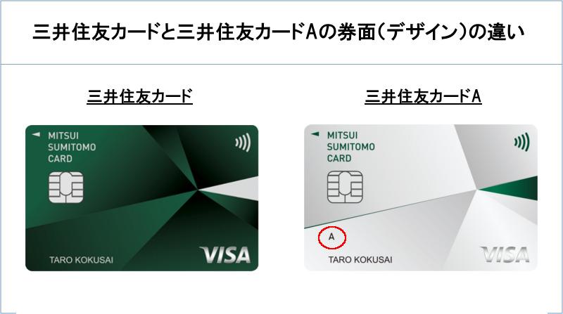 三井住友カードと三井住友カードAの券面(デザイン)の違い