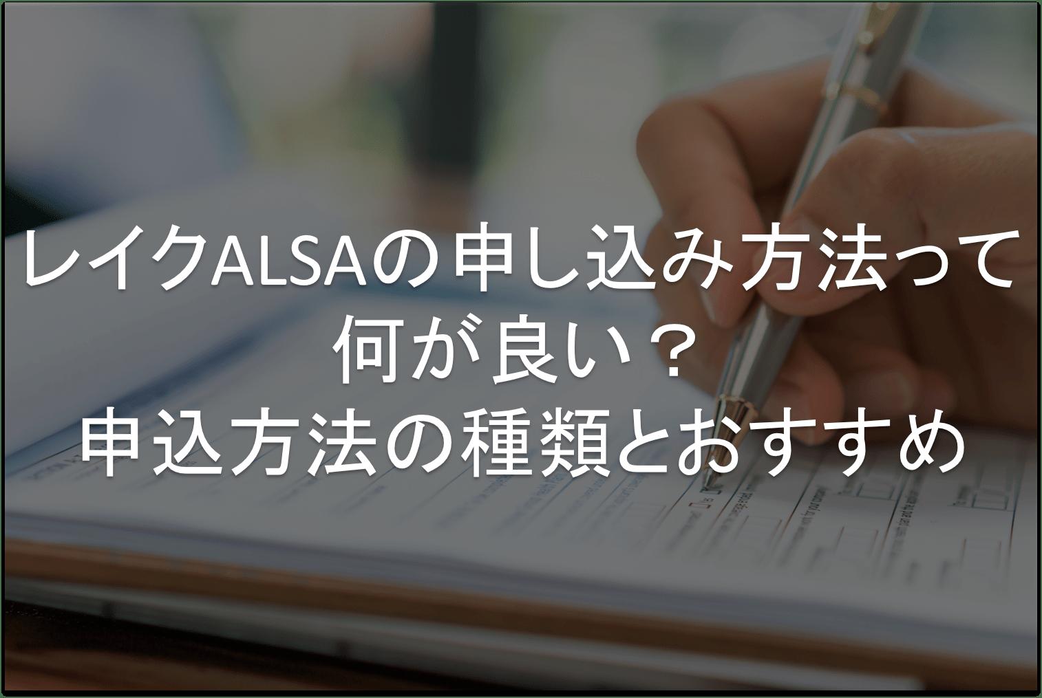 レイクALSA 申し込み方法