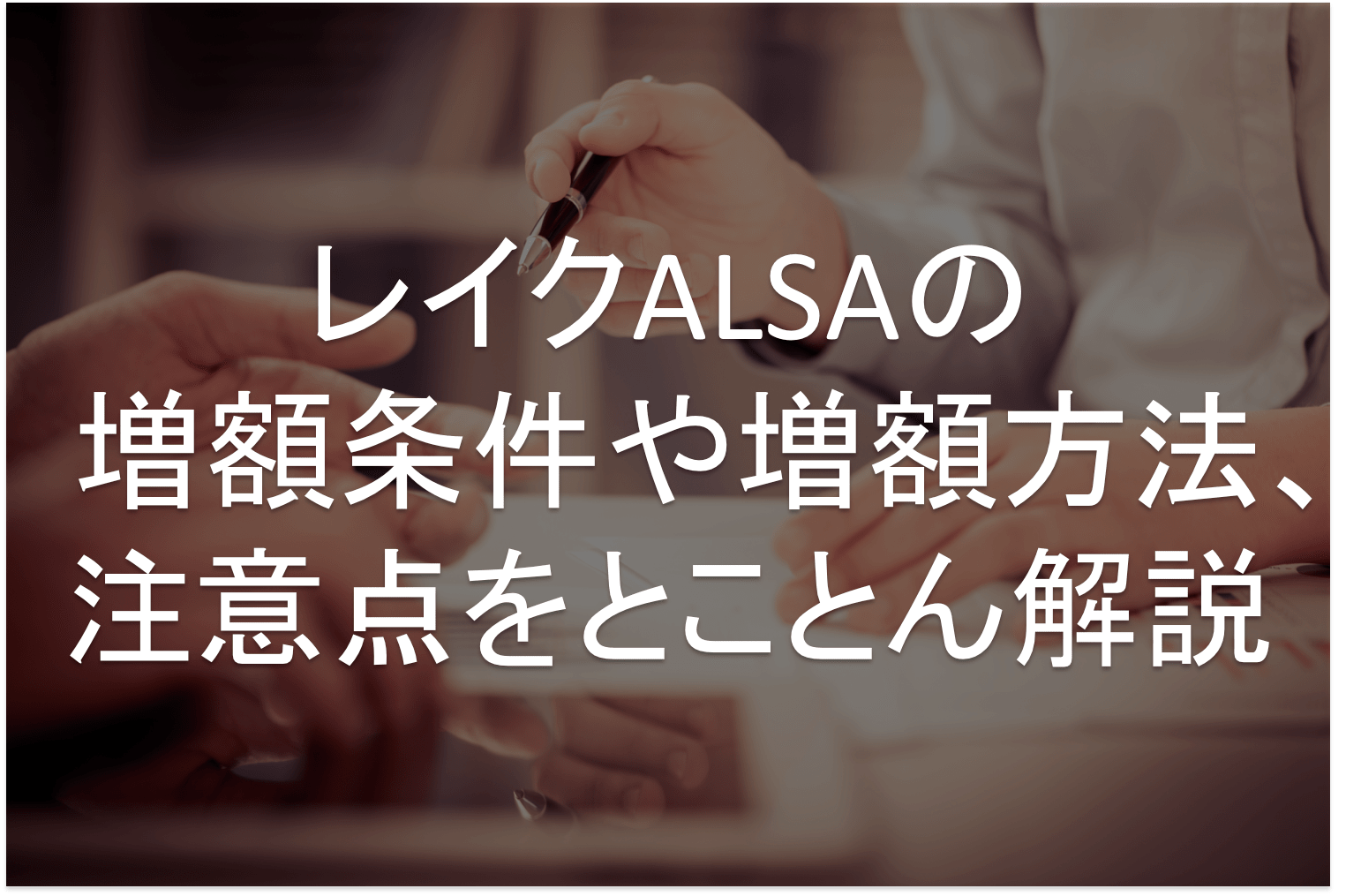 レイクALSA 増額