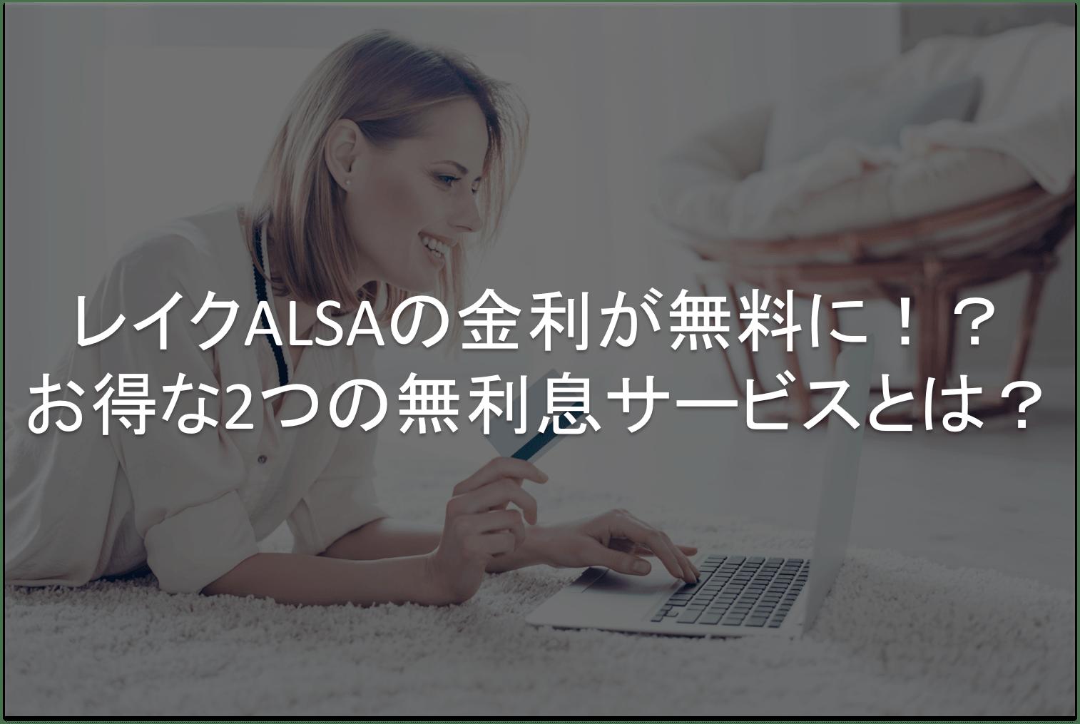 レイクALSA 金利 無利息サービス
