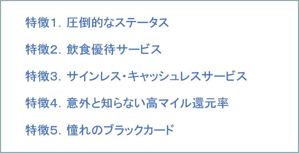 1.ダイナースクラブカードの年会費 2.ダイナースクラブカードは世界初・日本初のクレジットカード 3.ダイナースクラブカードの5つの特徴 特徴1.圧倒的なステータス 特徴2.飲食優待サービス 特徴3.サインレス・キャッシュレスサービス 特徴4.意外と知らない高マイル還元率 特徴5.憧れのブラックカード 4.その他のカードの特徴 5.他のステータスカードとの比較 6.こんなに人におすすめ!ダイナースクラブ 7.まとめ