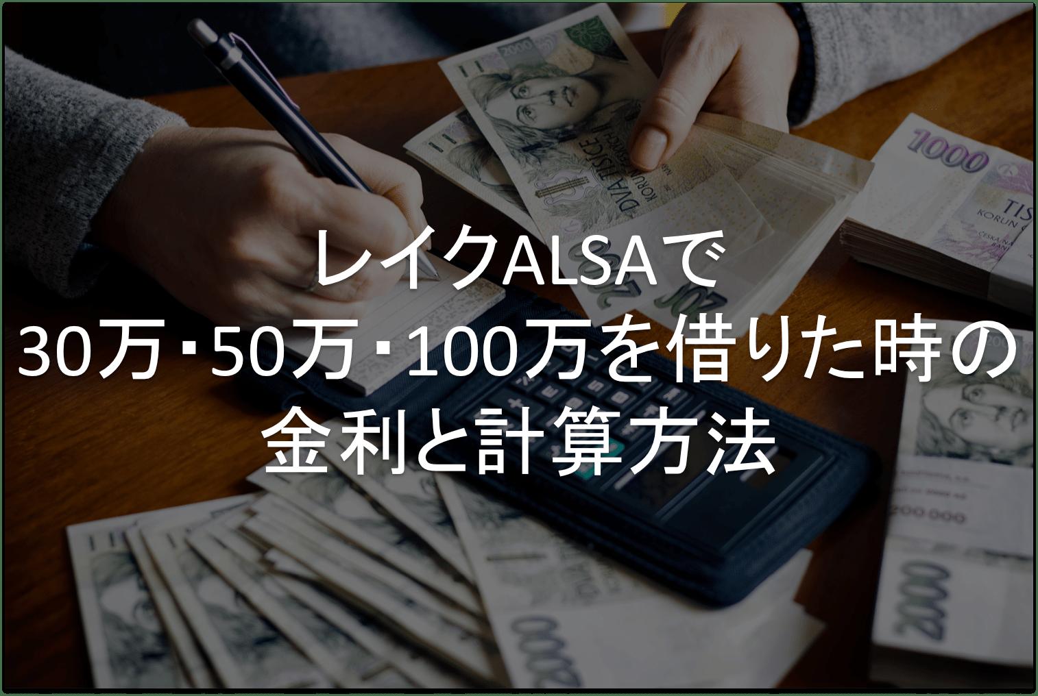 レイクALSA 金利 計算