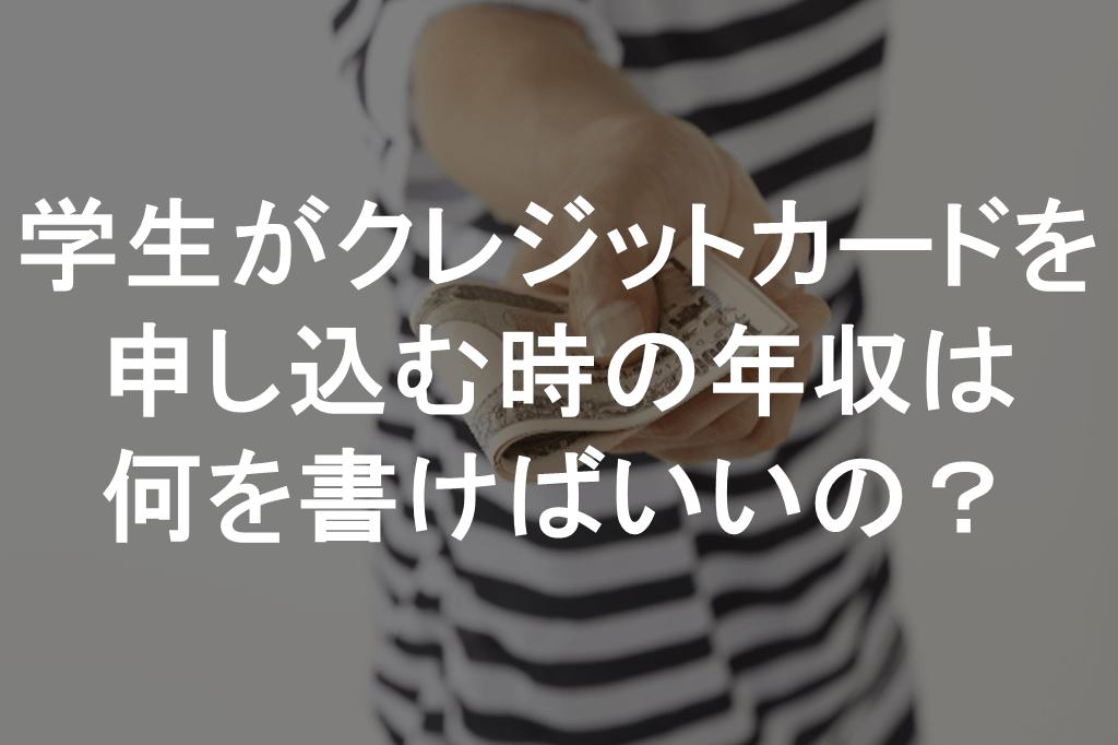 クレジットカード 学生 審査