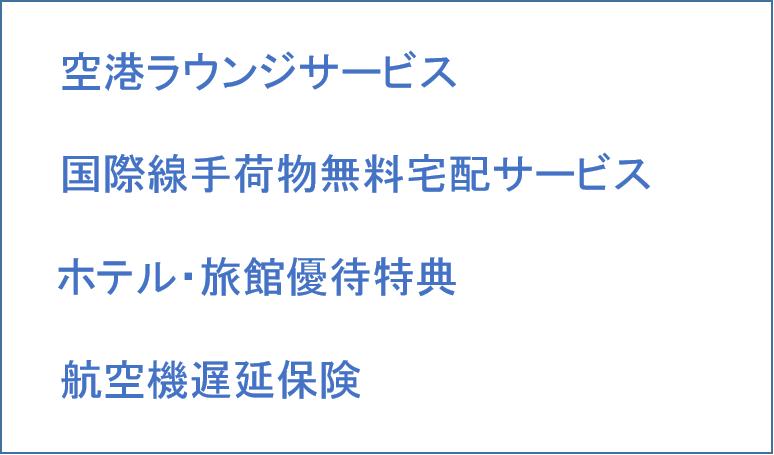 ゴールドカードの特典 旅行編