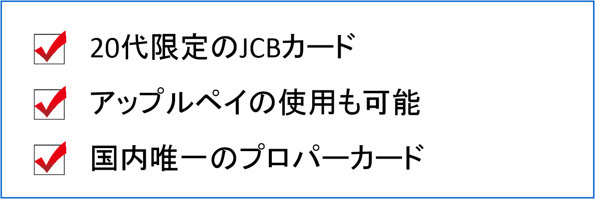 jcb エクステージ ポイント
