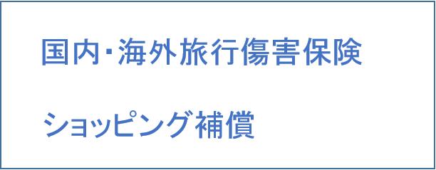 ゴールドカードの特典 保険編