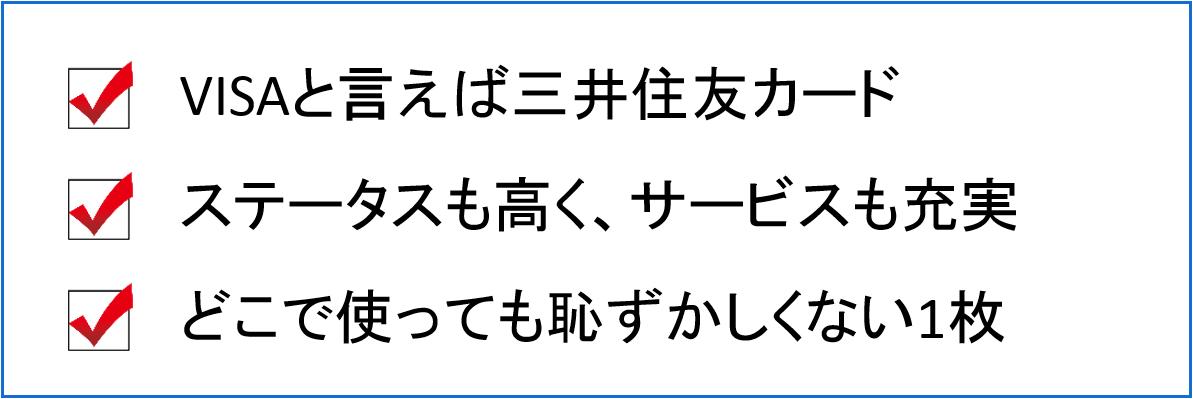 三井住友VISAゴールドカード ポイント