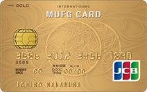 MUFGゴールドカード jcb