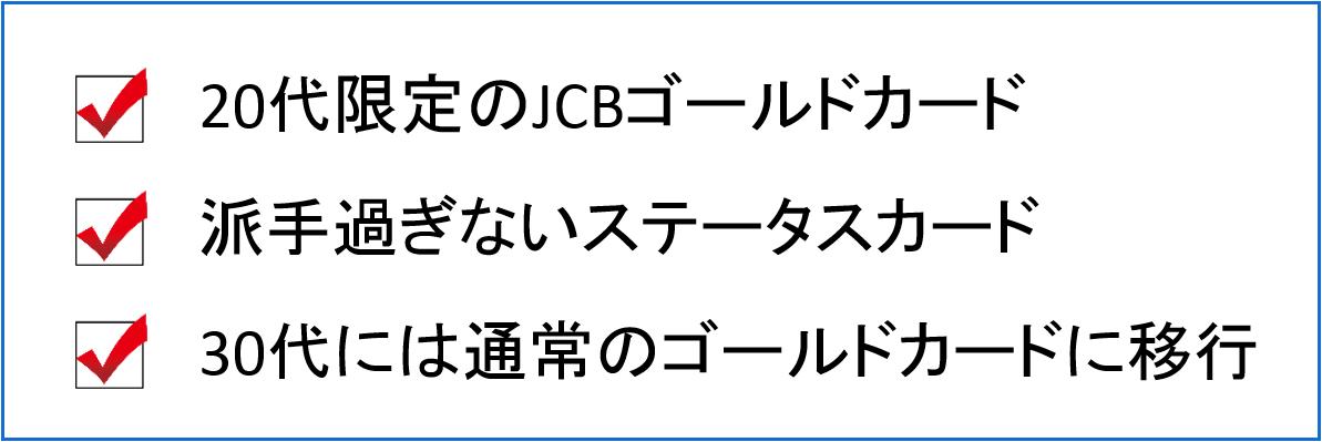 jcb ゴールドエクステージ ポイント