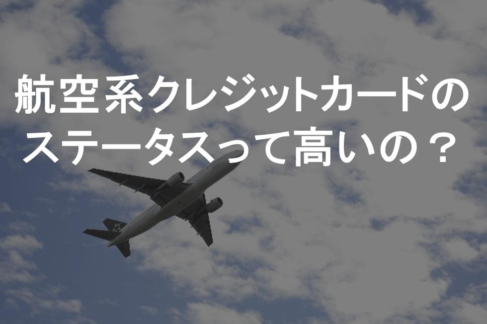航空系 クレジットカード ステータス