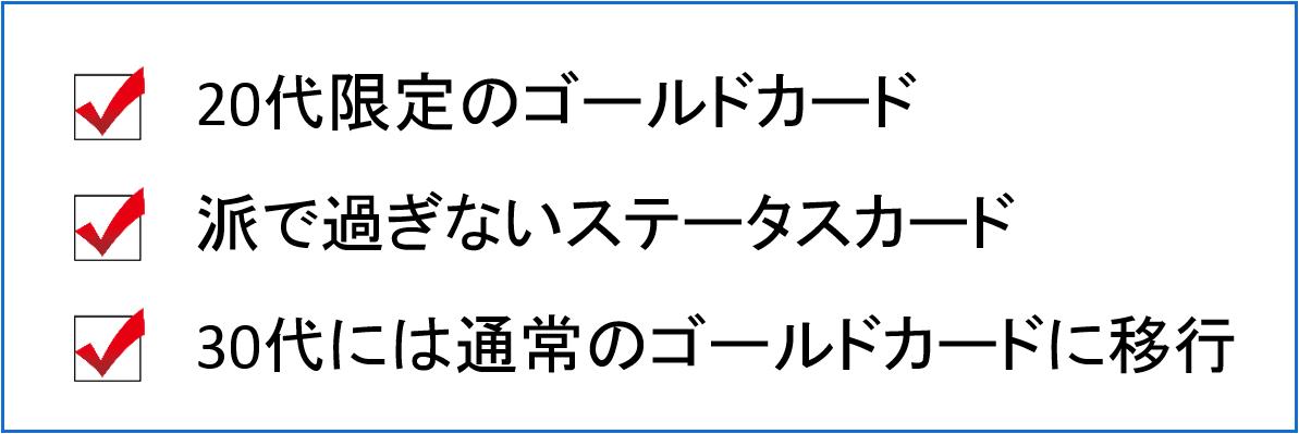 三井住友 プライムゴールド ポイント