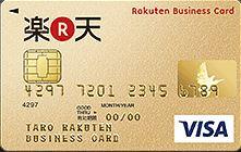 楽天ビジネスゴールドカード