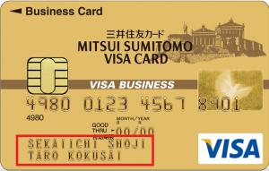 法人カード サイン