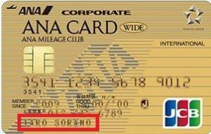法人カード 名義