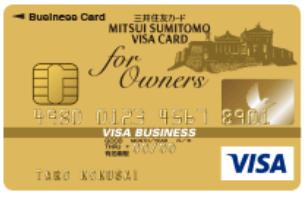 三井住友ビジネスカード for Owners ゴールドカード サンプル