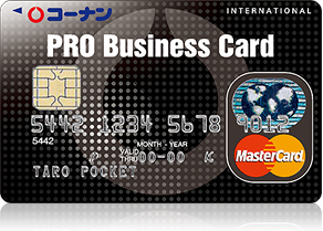 card_kohnanpro_ph01