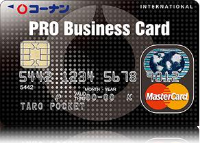card_kohnanpro_ph01