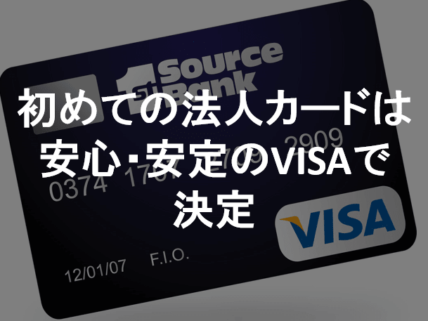 法人カード VISA