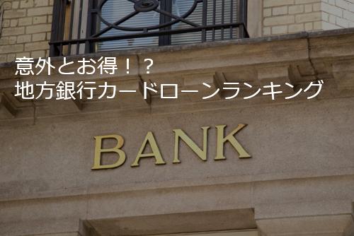 地方銀行カードローン ランキング