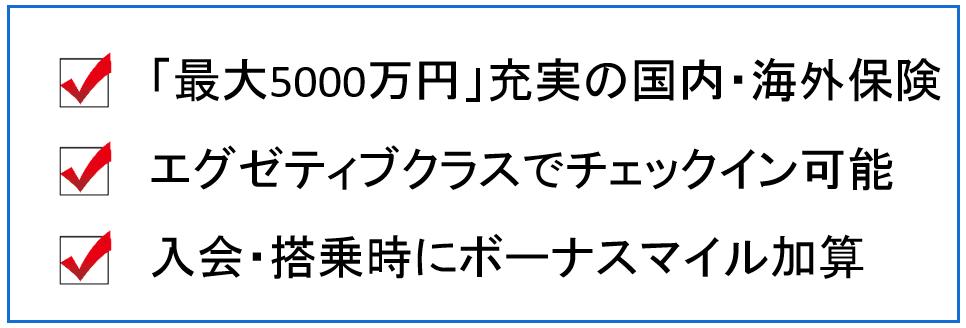 JAL CLUB-Aゴールドカード ポイント