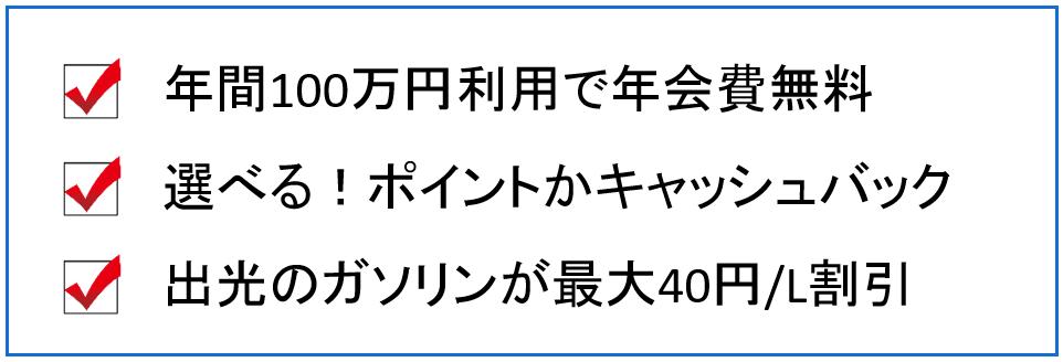 NTT ゴールド ポイント