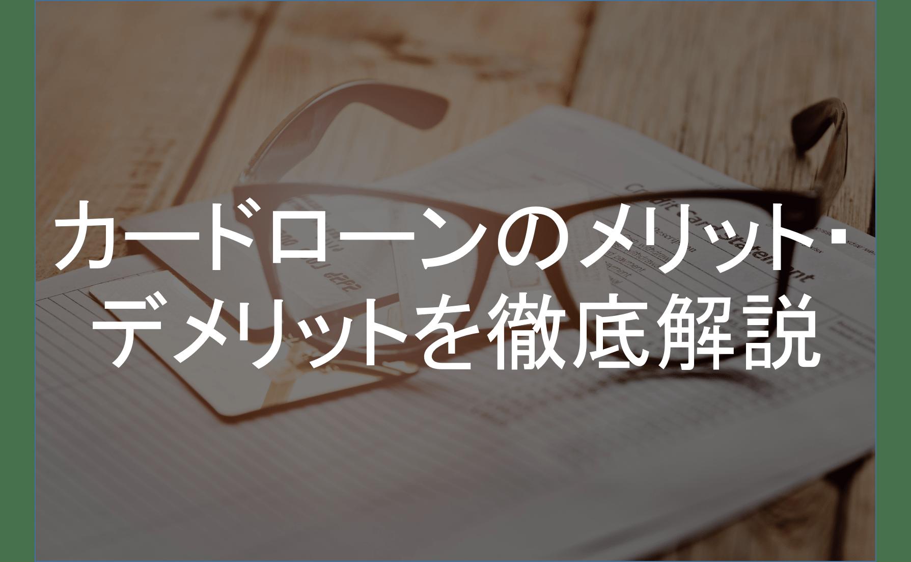 カードローン_メリット