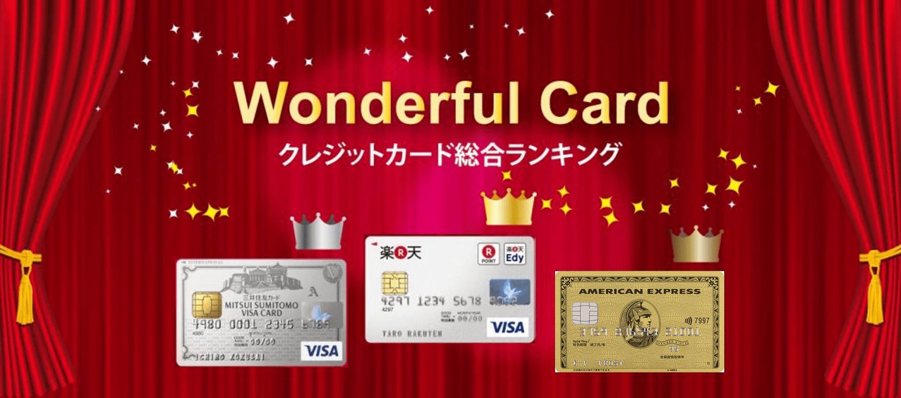 クレジットカードランキング トップ画像