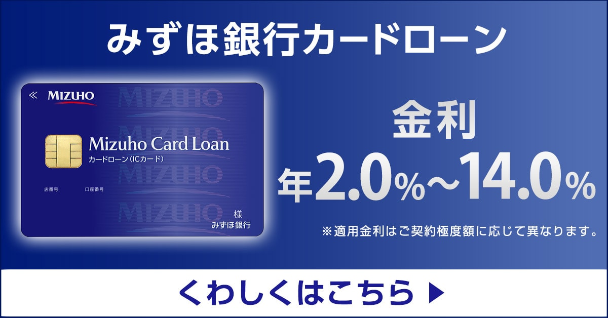 みずほ銀行カードローンバナー