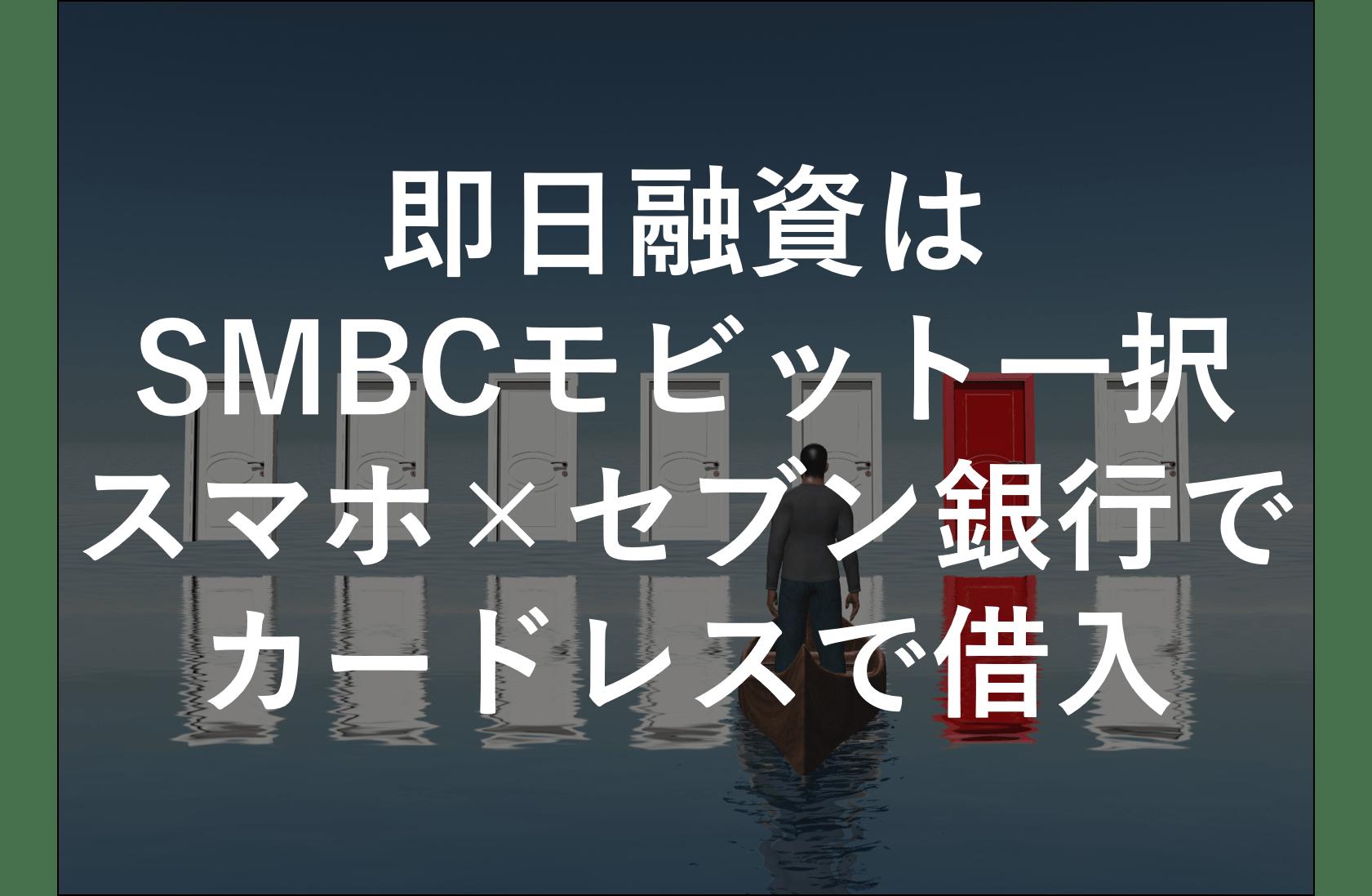 SMBCモビット カードレス