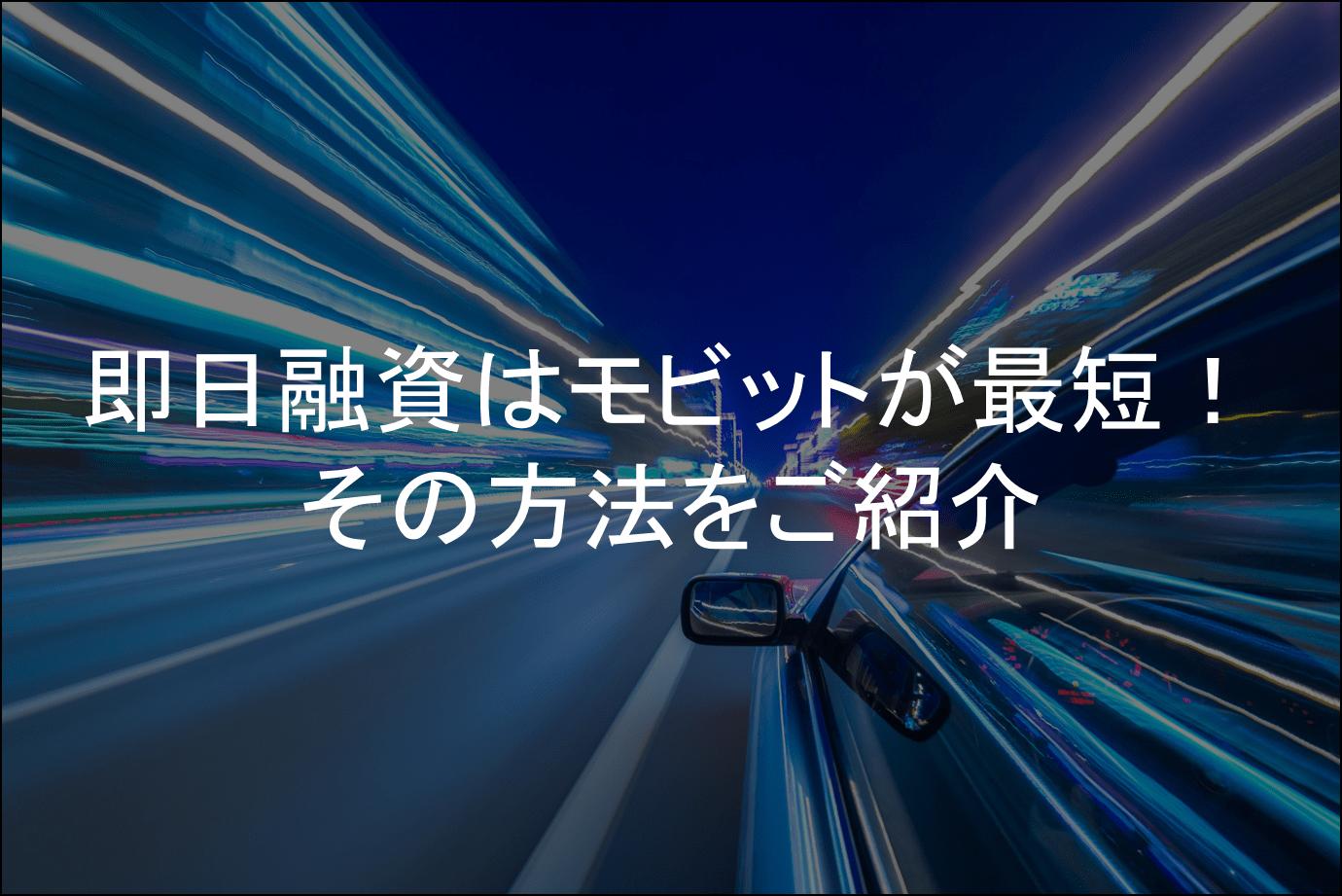 モビット即日融資トップ