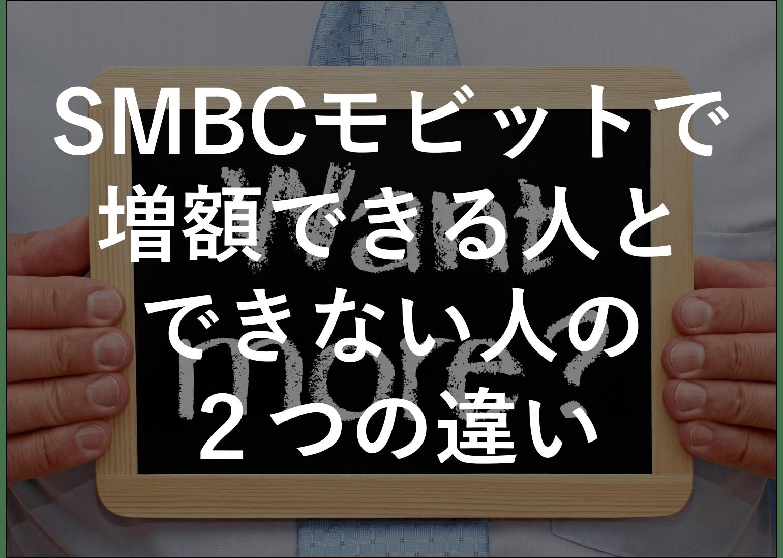 SMBCモビット 増額 トップ
