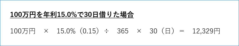 30日間 100万円 12,329円