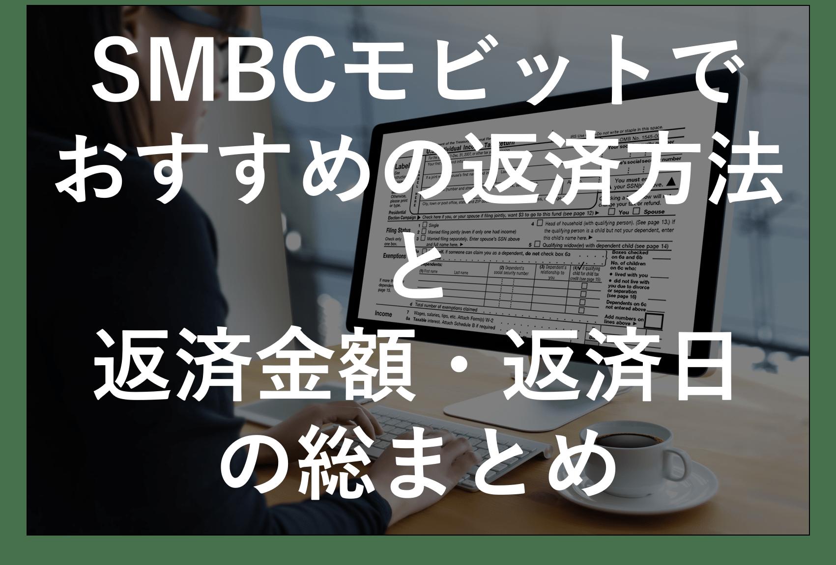 SMBCモビット 返済